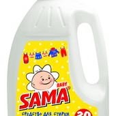 Бальзам для посуды, жидкая стирка, порошок ТМ Сама