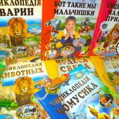 Знижки! Яскраві, гарно ілюстровані, Супер-якісні енциклопедії для дітей! Укр-кою та рос-кою мовами!