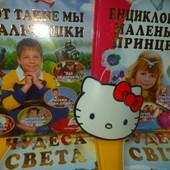 Акція! Яскраві, гарно ілюстровані, Супер-якісні енциклопедії для дітей! Укр-кою та рос-кою мовами!