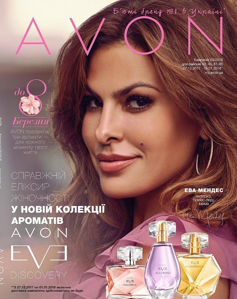 Эйвон украина онлайн каталог goes косметика официальный сайт купить