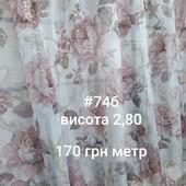 Тюль вуаль с цветочным принтом.