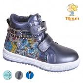 Выкуплены ф 1и2,есть свободные, демисезон. обувь для мал. и дев. Тоm.m рр 27-32.