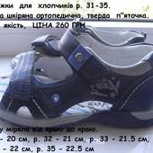 Босоніжки  для  хлопчиків  р. 31-40 та  кросівки  для  дівчинки  р. 26-31