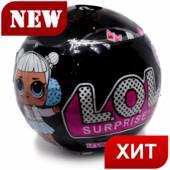 Кукла-сюрприз LOL лол 7 серия Black. Новинка!