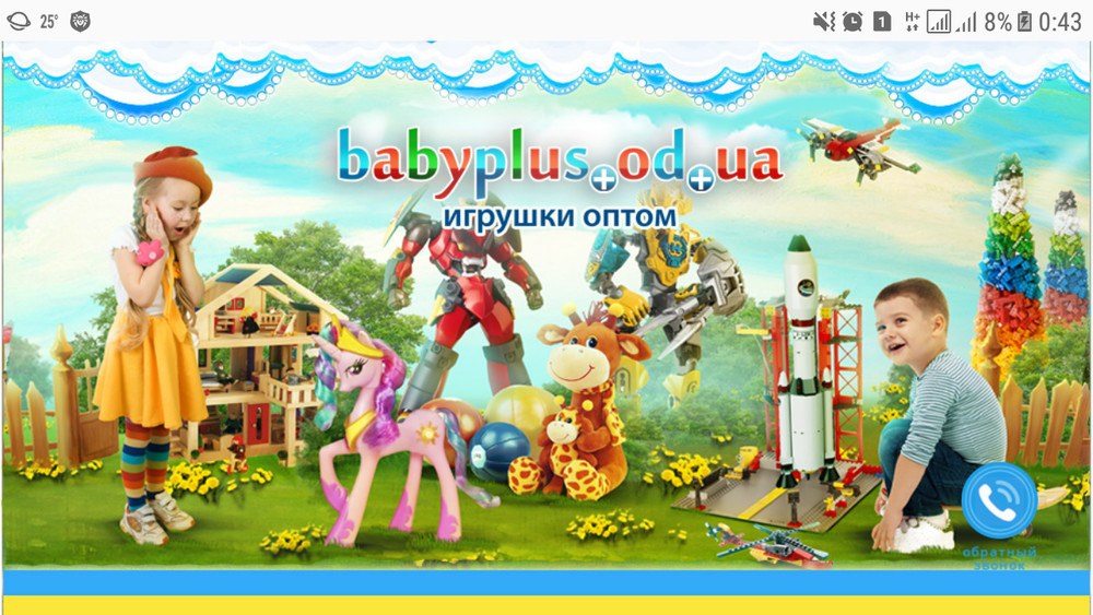Беби Плюс Игрушки Оптом Интернет Магазин
