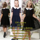 ~Школьная форма, платья, костюмы, детская одежда. Есть акционные в ограниченном кол+ве и размере~