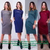 СП.Женские платья, комплекты, кофты!!!