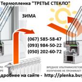 Теплосберегающая пленка на окна энергосберегающая пленка термопленка в Харькове,Украине