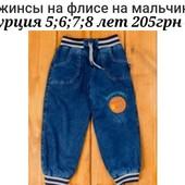 Мальчикам и девочкам!!Утепленные джинсики!!