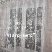 Тюлі висотою 90 см,1,20, 1,50, 1,60, 1,80 м