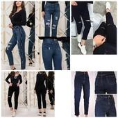 Весенние джинсы МОМ разные черный, синий, с равной и без Китай, Турция стрейч-котон 25-31