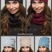 Двошарові комплекти, що складаються з шапочки та хомута. Ангорка, хутро вельбо, резинка. Україна