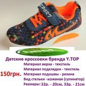 Детские кроссовки бренда Y.TOP для мальчиков (размер 31 - 36)