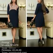 Полная Распродажа на складе.Шикарные платья р 42-46 Отличного качества.Цена шара 199 грн