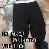 Снова в наличии любимая модель! Стрейчевые джинсы-джеггинсы утепленные плюшевым мехом