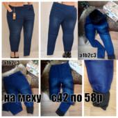 СП выкуп от 1 ед .с 42 по 60р Теплые повседневные синие джинсы джеггинсы на меху супер посадка