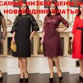 Все модельки по 250 грн! Нарядные платья до 60-го размера!
