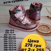 Шикарные деми ботиночки -ждать не нужно