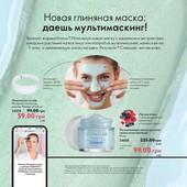 Акція!!!! знижки!!!Креми,маски,все для сяючого та здорового вигляду твоєї шкіри
