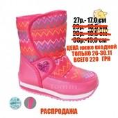 Зимняя обувь Том.м и не только-Тотальная распродажа по цене производителя и ниже -отправка завтра